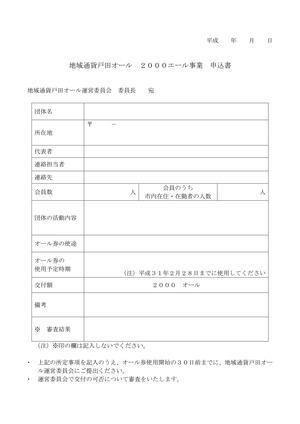 0516施行(申込書)「オールでエール」2000エール事業1