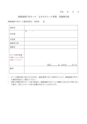 0516施行(報告書)「オールでエール」2000エール事業1