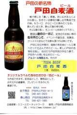 戸田自麦酒