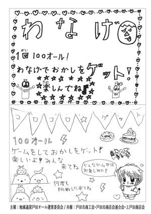 H27チラシ原稿(裏)_01