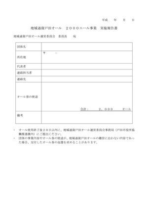 【確定】2000エール事業 報告書_01