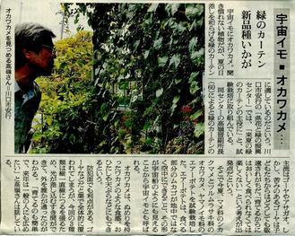 21.9.5.朝日新聞