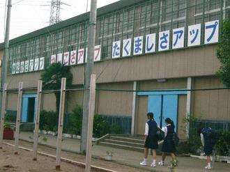 笹目中学校
