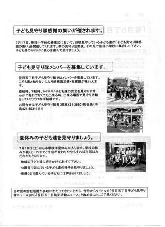 防犯活動ニュース