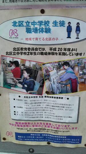 東京北区職場体験