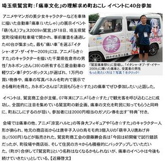 埼玉県鷲宮町で痛車フェスティバル