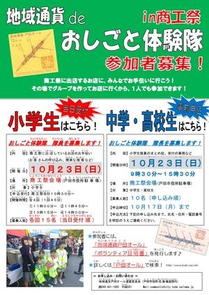 JPG-28おしごと体験隊ポスター