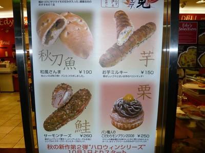 秋刀魚パン