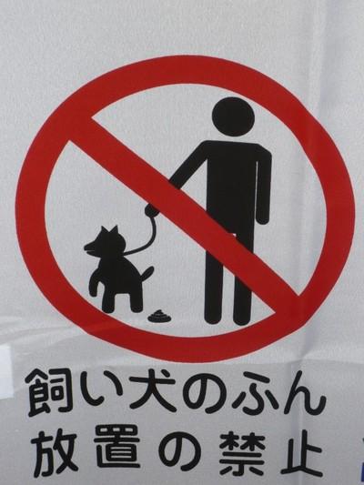 ポイ捨て禁止