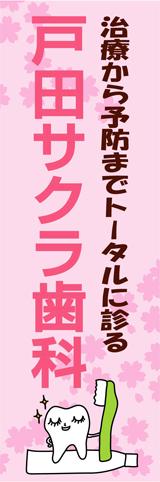 戸田サクラ歯科ホームページ
