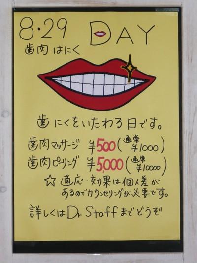 歯肉の日?