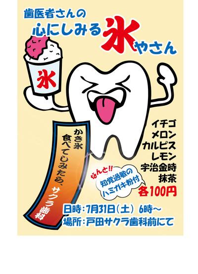 かき氷 戸田サクラ歯科