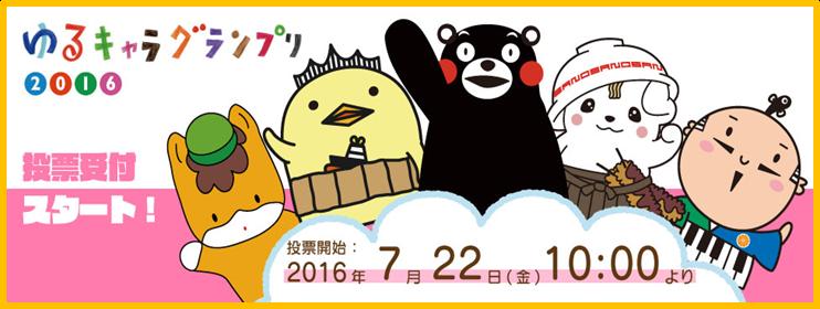 2016-yuru