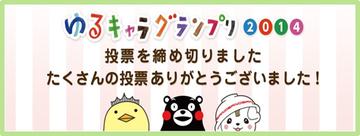 """2014��륭��饰���ץ�2014/"""""""