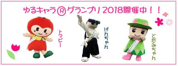 2017-yuru