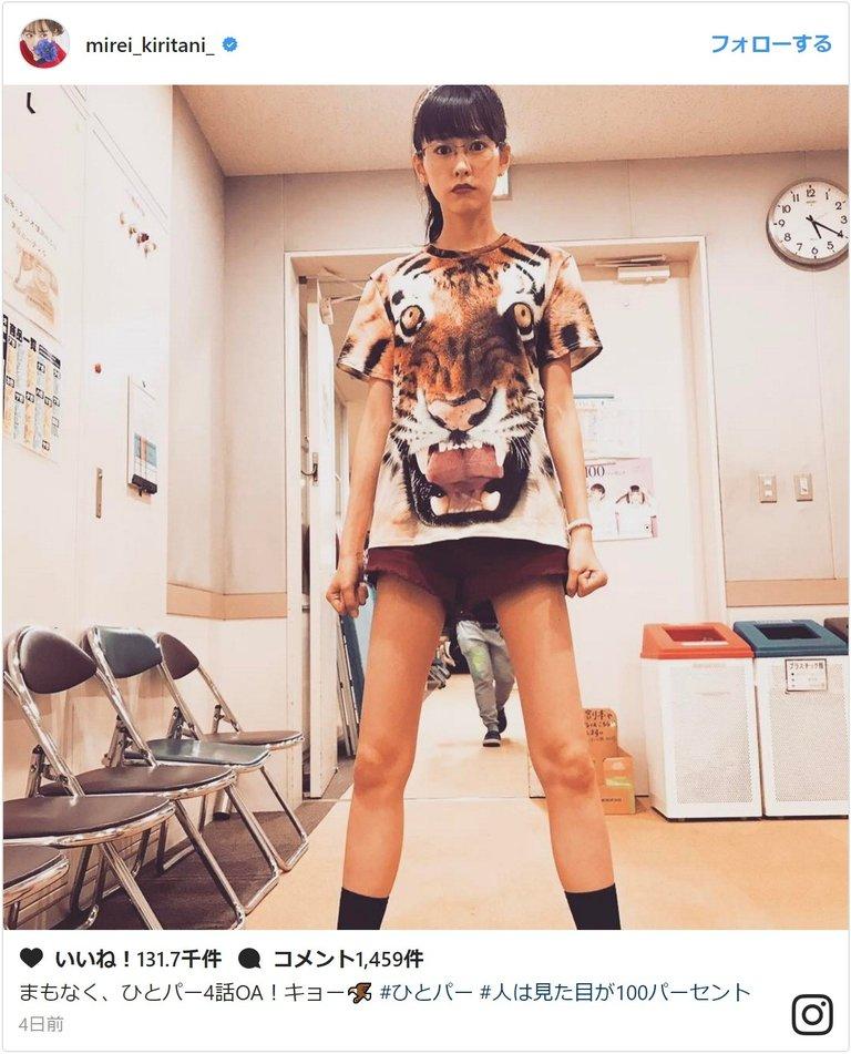 桐谷美玲、164cm 39キロwwww