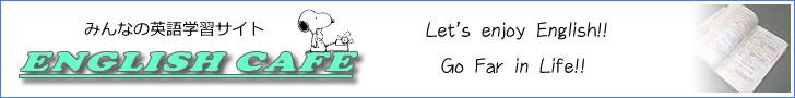 英語学習無料ブログEnglish Cafeは、iPodやDS、電子辞書を活用した英語学習法や、英語学習教材の情報をお届けしています。