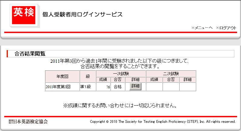 TOEIC SCOREと英検の記録。 : 1...
