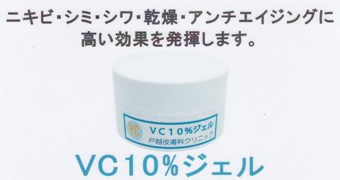 VCジェル2-t