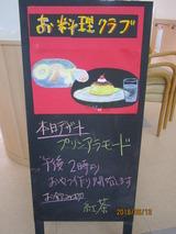 6月お料理クラブ8