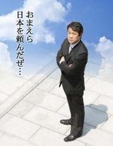 故中川昭一先生