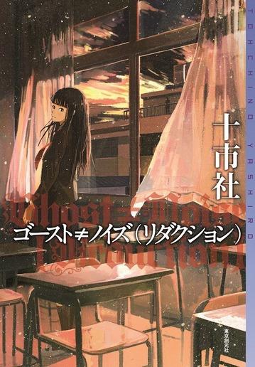 ghost_cover_確定版mini