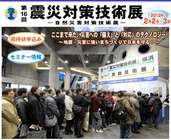 2_震災対策技術展01