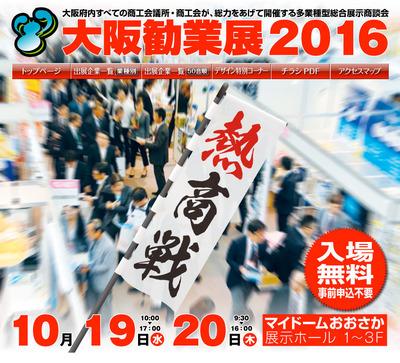 1_大阪勧業展2016_表紙