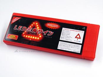 4_LED三角_パッケージ_601