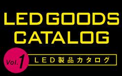 LEDカタログ_バナー