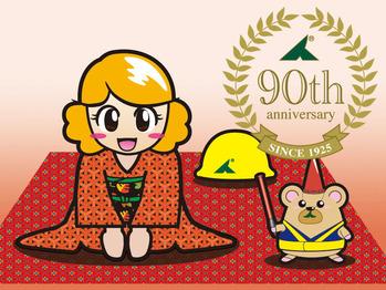 1_90周年の着物アートちゃん