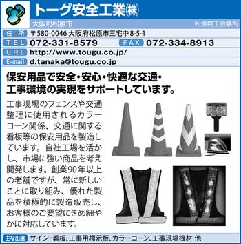 2_大阪勧業展2016_トーグ