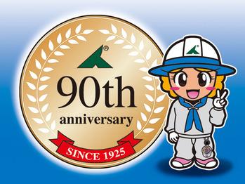1_90周年ロゴ3