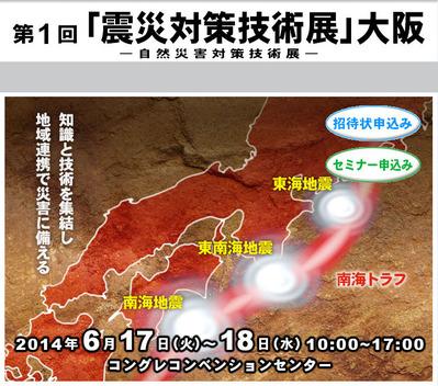 1_震災対策技術展_表紙