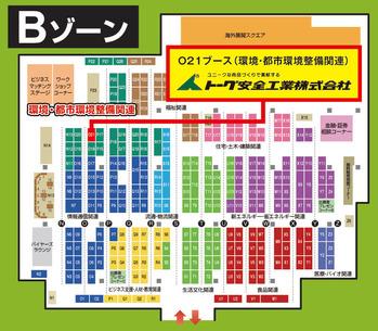 2_インテックス大阪_map