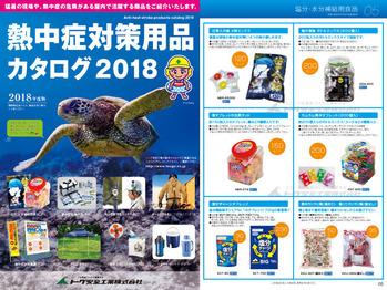02_カタログ表紙ほか