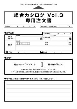 FAX送信票_vol3用_02_A4