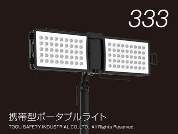 5_携帯型ポータブルライト