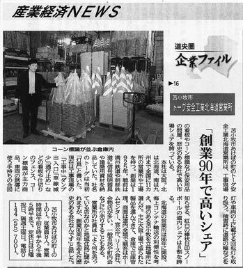 新聞記事_北海道営業所