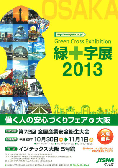 緑十字展2013