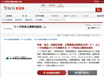 2_IPROS紹介_トーグのページ