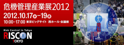 危機管理展2012_小