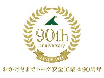 0_90周年ロゴ