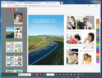 01_webカタログ_更新まえ