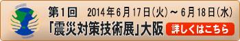 震災対策技術展_バナー_350x60