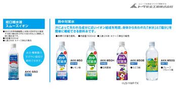 04_熱中対策水_品番変更