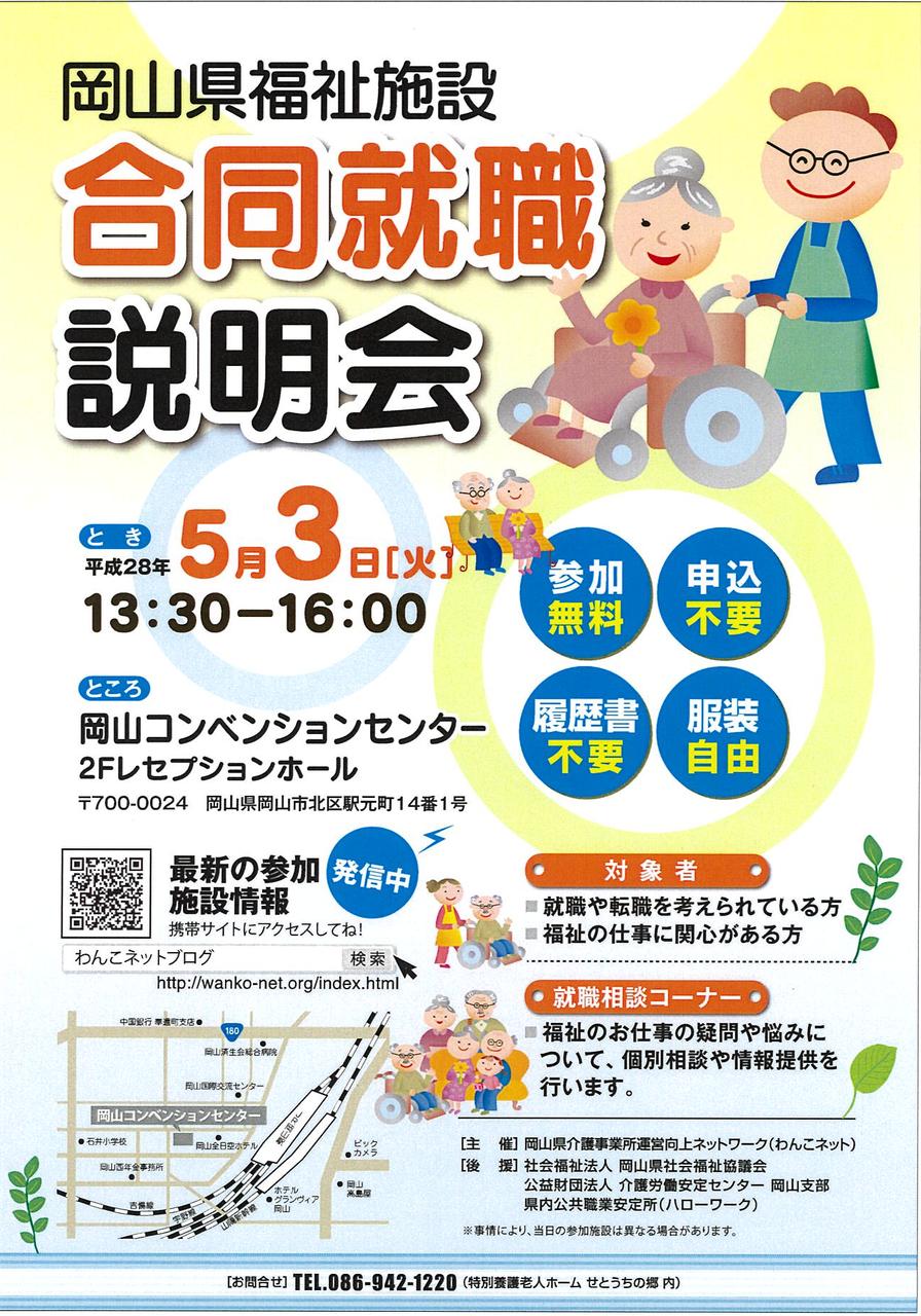わんこネットブログ(岡山県介護事業所運営向上ネットワーク)