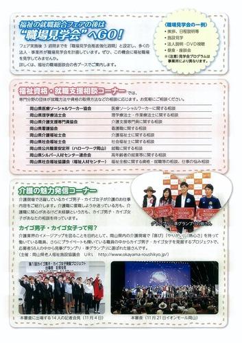 14岡山県社協就職フェア(裏面)