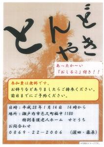 とんど焼き28-1-14