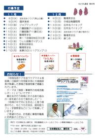 広報誌11月②